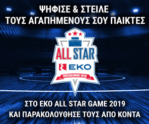ΕΚΟ ALL STAR GAME 2019